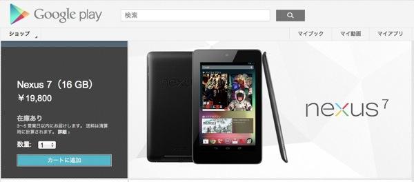 AndroidタブレットNexus 7 16GBが19,800円で国内販売開始