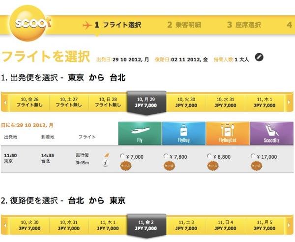 Scootが日本就航セールを開始!成田⇔台北が約17,000円〜/往復