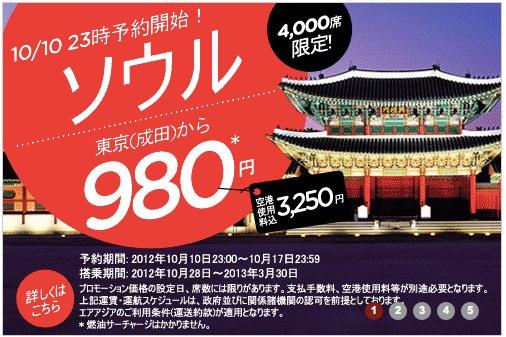 121010_AirAsia.jpg