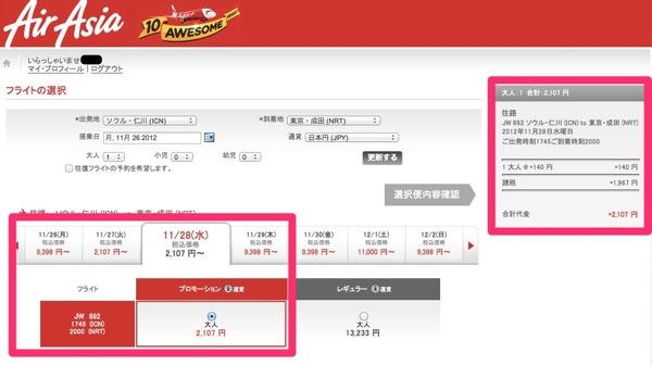 121011_AirAsia.jpg