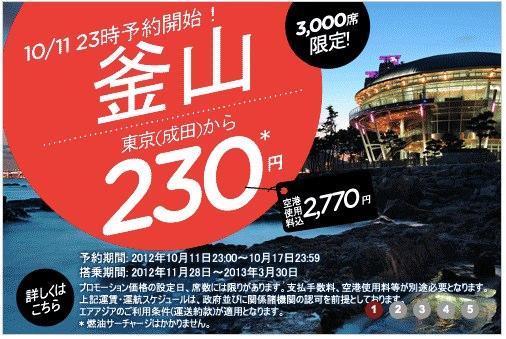 121011_AirAsia_1.jpg