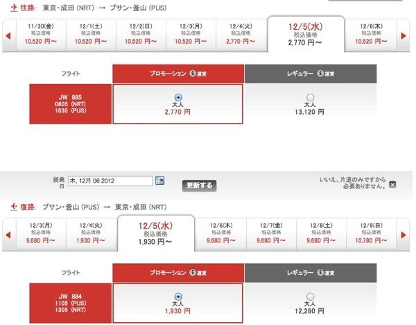 121011_AirAsia_2.jpg