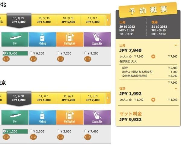 Scoot、成田⇔台北が空港税込みで往復10,000円のセールを開催中!