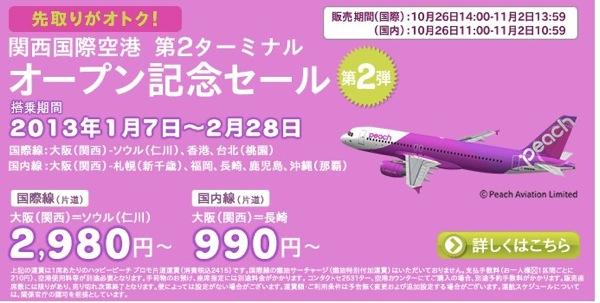 公式 Peach|日本初の本格的LCC