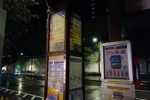 『東京シャトル』東京駅 ⇒ 成田空港 高速バス乗車レポート