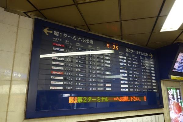 エアアジア 国内線 福岡 ⇒ 成田 JW 8542便 搭乗記