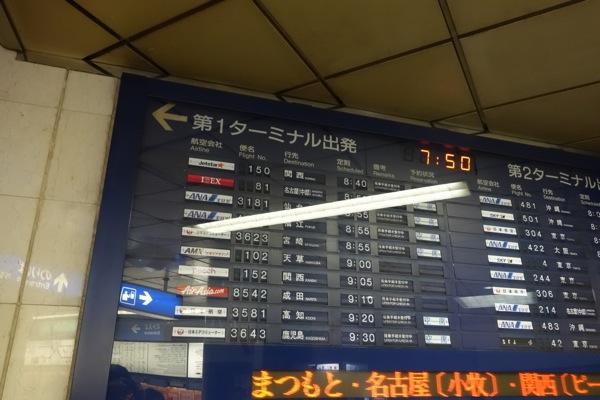 ジェットスター・ジャパン 国内線 福岡 ⇒ 関西 GK 150便 搭乗記