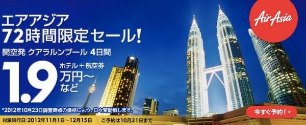 Expedia-AirAsia.jpg