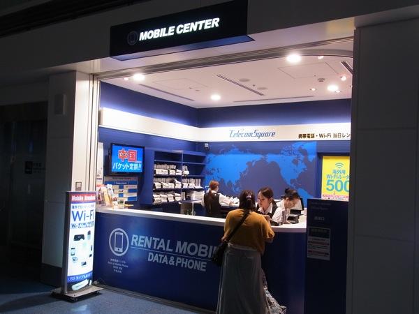 テレコムスクエアのビジネス世界周遊ルータを東南アジア各地で使用したのでレビュー