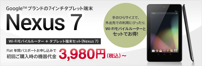 @nifty WiMAXでNexus 7 + WiMAXルータのセットが3,980円で販売されている