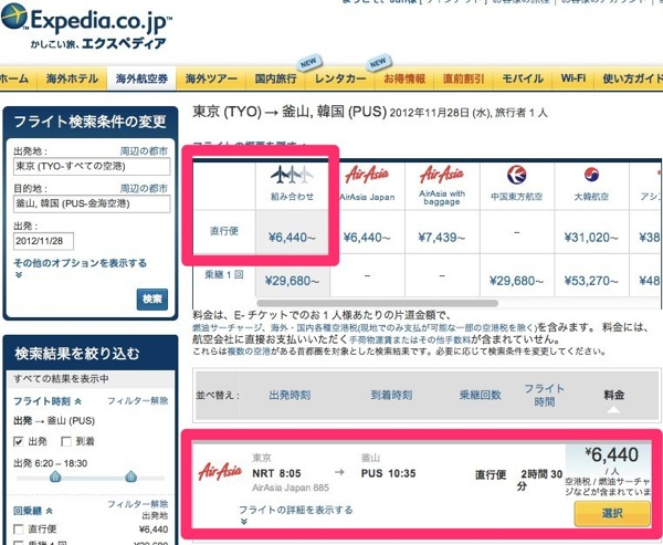 121107_AirAsia.jpg