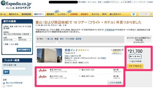 121107_AirAsia_2.jpg