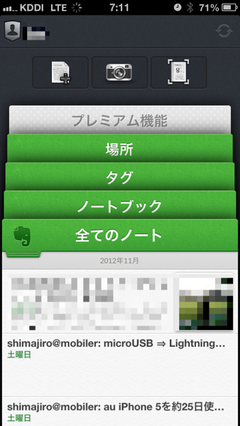 121109_Evernote5.png