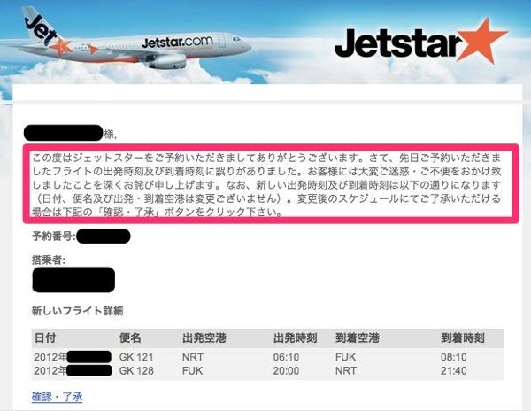 121110_JetStar.jpg