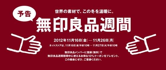 121114_Mujirushi.jpg