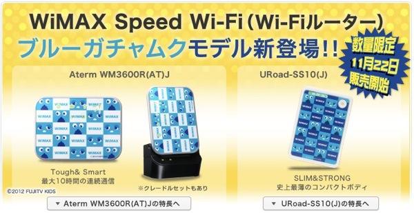 121115_WiMAX.jpg