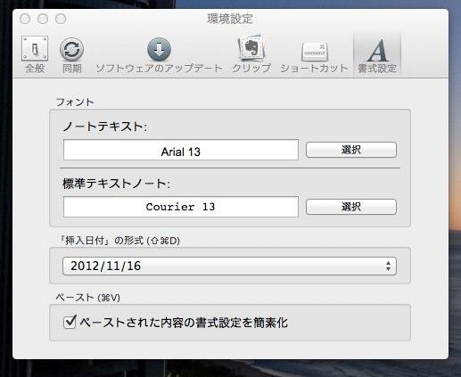 121116_Evernote.jpg
