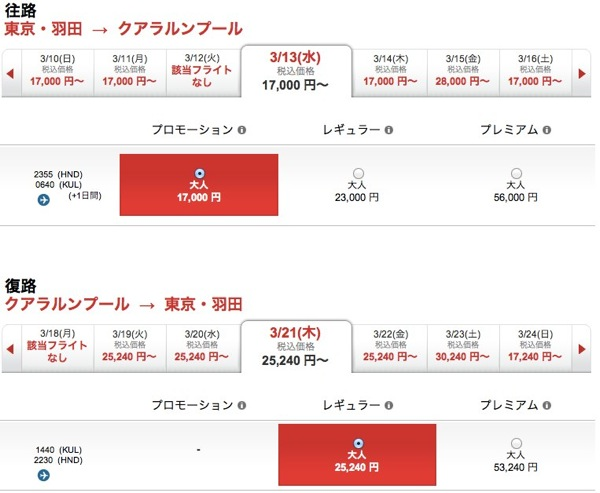 エアアジアの航空券購入:往復購入よりも片道ずつ購入が安い場合も