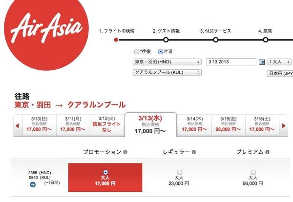 121124_AirAsia_2.jpg