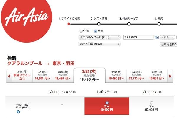 121124_AirAsia_3.jpg