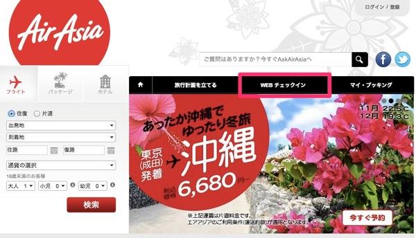 121127_AirAsia.jpg