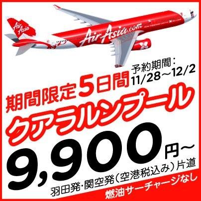 121127_AirAsia_Sale.jpg