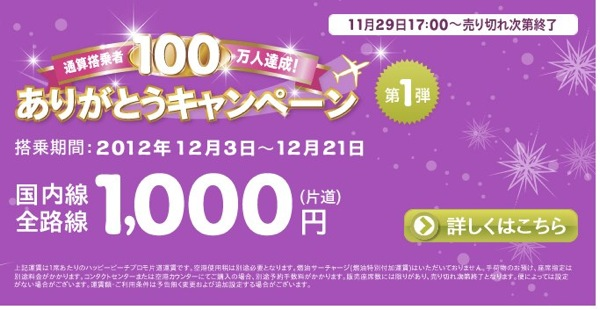 Peach、搭乗者通算100万人記念セール 国内線全線が1,000円/片道