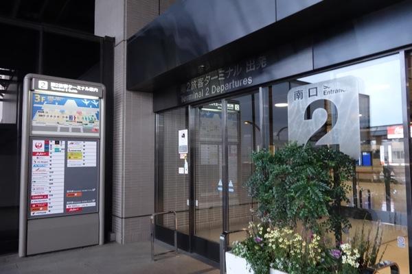 片道1円/ジェットスター航空 GK 125 便 成田 ⇒ 福岡搭乗記