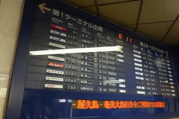 ジェットスター航空 国内線 福岡 ⇒ 成田 GK120便搭乗記