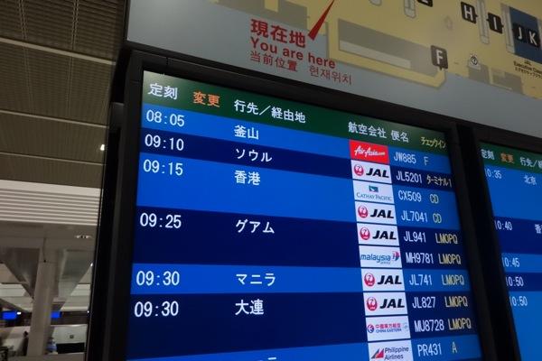 エアアジア・ジャパン 成田 ⇒ 釜山 初便 JW 885便搭乗記