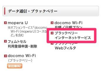 Mydocomo.jpg