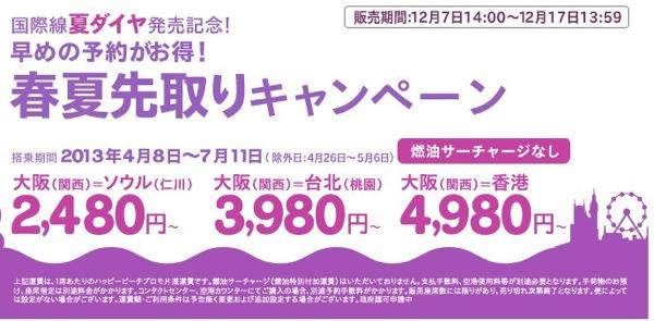 Peach、国際線を対象にした『2013春夏先取キャンペーン』を予告 関空 ⇔ ソウル(仁川)が2,480円/片道など