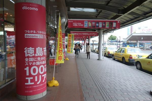 121212_Tokushima.jpg