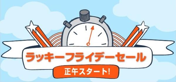 ジェットスター:ラッキーフライデーセールを予告!関空 ⇔ 那覇 3,690円など