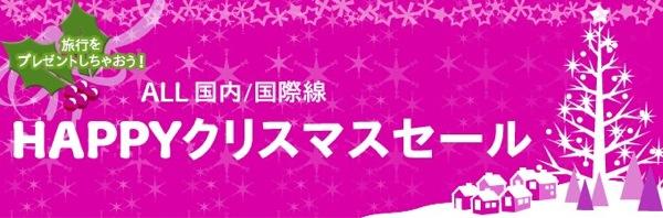 Peach 全路線対象のHAPPYクリスマスセール 国内線 1,990円〜/国際線 2,980円〜
