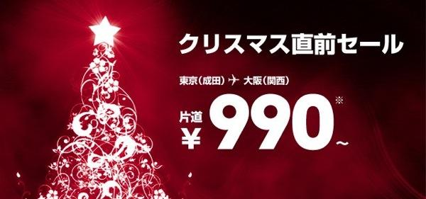ジェットスター クリスマス直前セールを開催!成田 ⇔ 関空 990円/片道 など