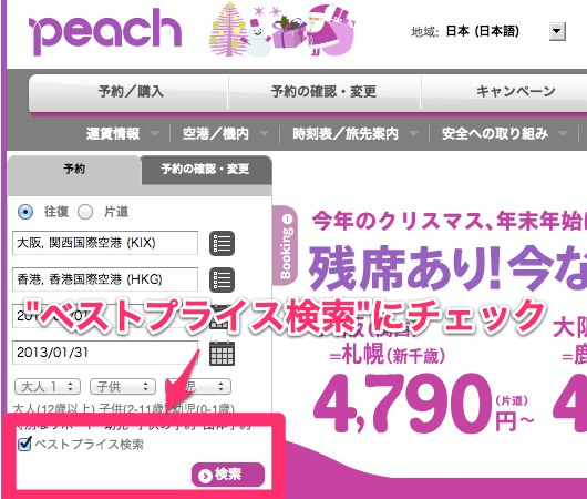 Peach 運賃をカレンダーで一覧表示する『ベストプライス検索』を提供開始/セール運賃表示にも対応