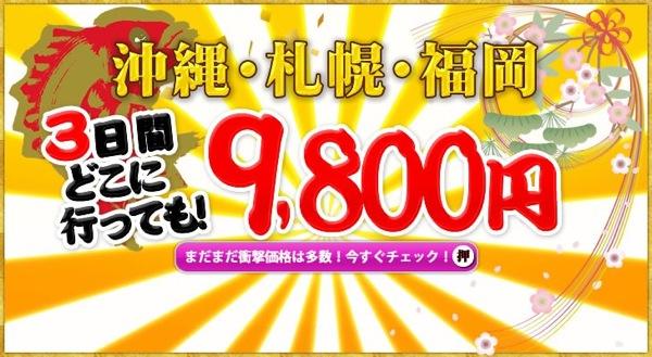 H.I.S 初夢フェア2013 成田 ⇒ 札幌 3日間 9,800円ツアーを予約してみた