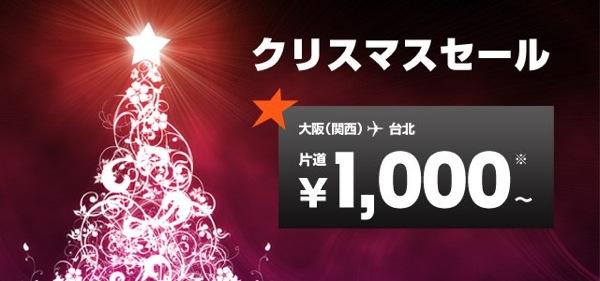 ジェットスター 国際線でクリスマスセール!関空 ⇔ 台北 最低16,500円/往復など