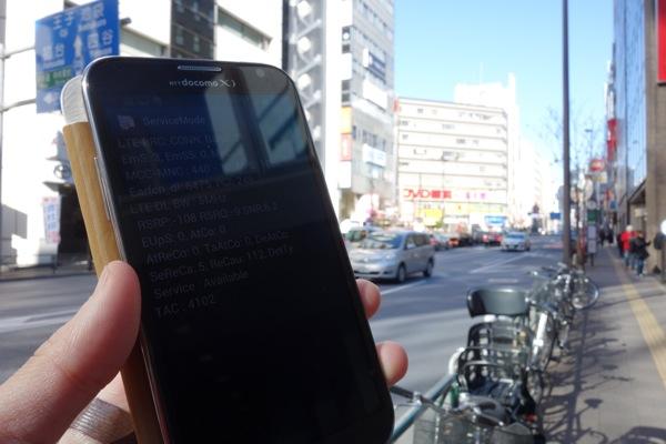 新宿高島屋近辺でXi 1.5GHz帯の電波を確認(5MHz幅)