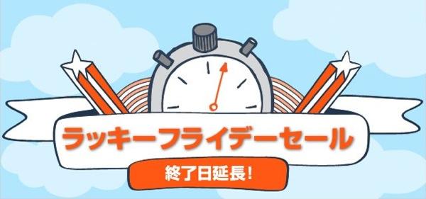 ジェットスター ラッキーフライデーセール 関空 ⇔ 福岡 1,980円/往復など