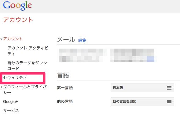 Googleアカウントを二段階認証に設定する方法