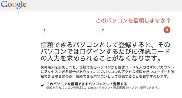 121229_Google_6.png