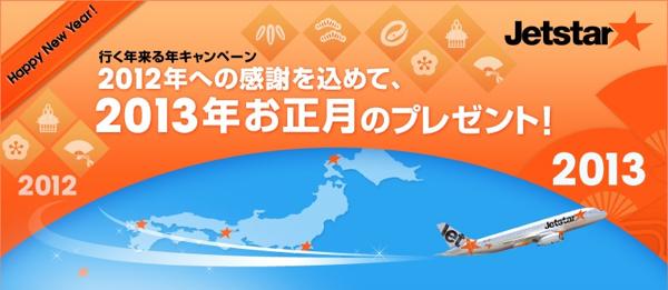 ジェットスタージャパン 10,000円のバウチャーが5名にあたるFacebookキャンペーン