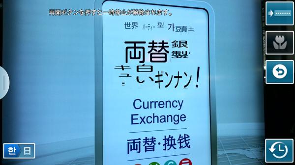 Android向けGoogle翻訳アプリが『撮って翻訳』に対応