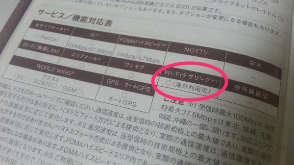 GALAXY Note 2:海外でのテザリング利用に対応している