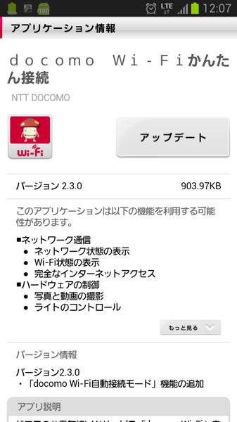 docomo Wi-Fiかんたん接続アプリ docomo Wi-Fiエリア内での『自動接続モード』に対応