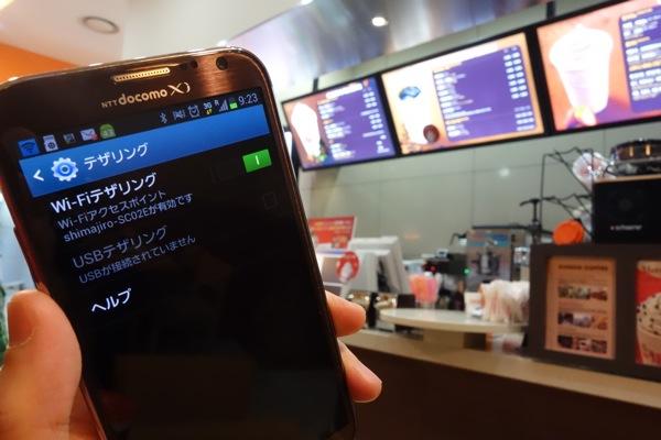 GALAXY Note 2 海外ローミング中にテザリングが利用可能だった
