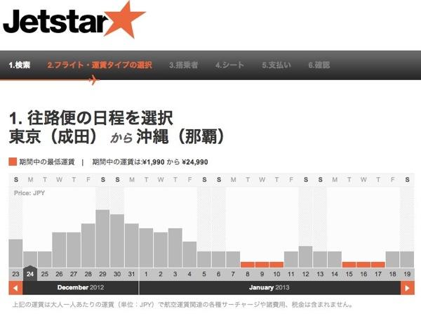 Jetstar_2.jpg