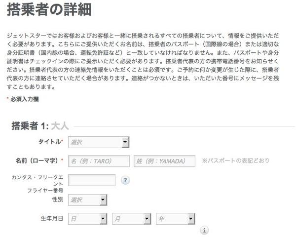 Jetstar_3.jpg